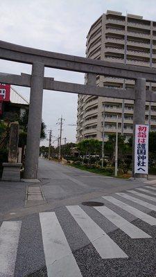 沖縄県那覇市|護国神社で初詣