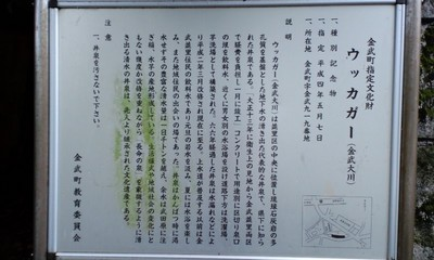 金武町指定文化財 ウッカガー(金武大川)1