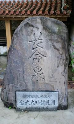 金武町指定文化財 ウッカガー(金武大川)2
